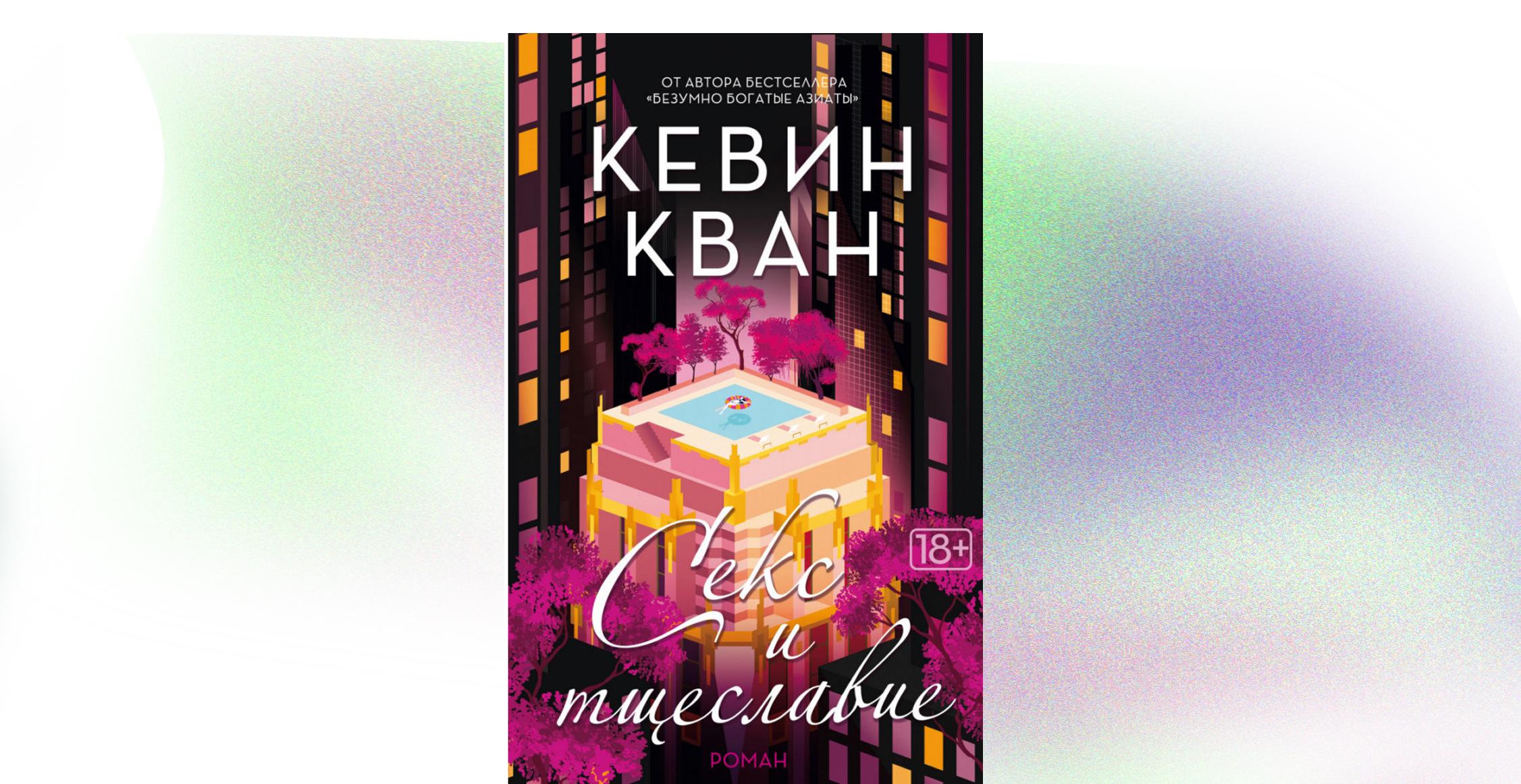 Книга, Секс и тщеславие, Кевин Кван, 978-5-389-18926-3