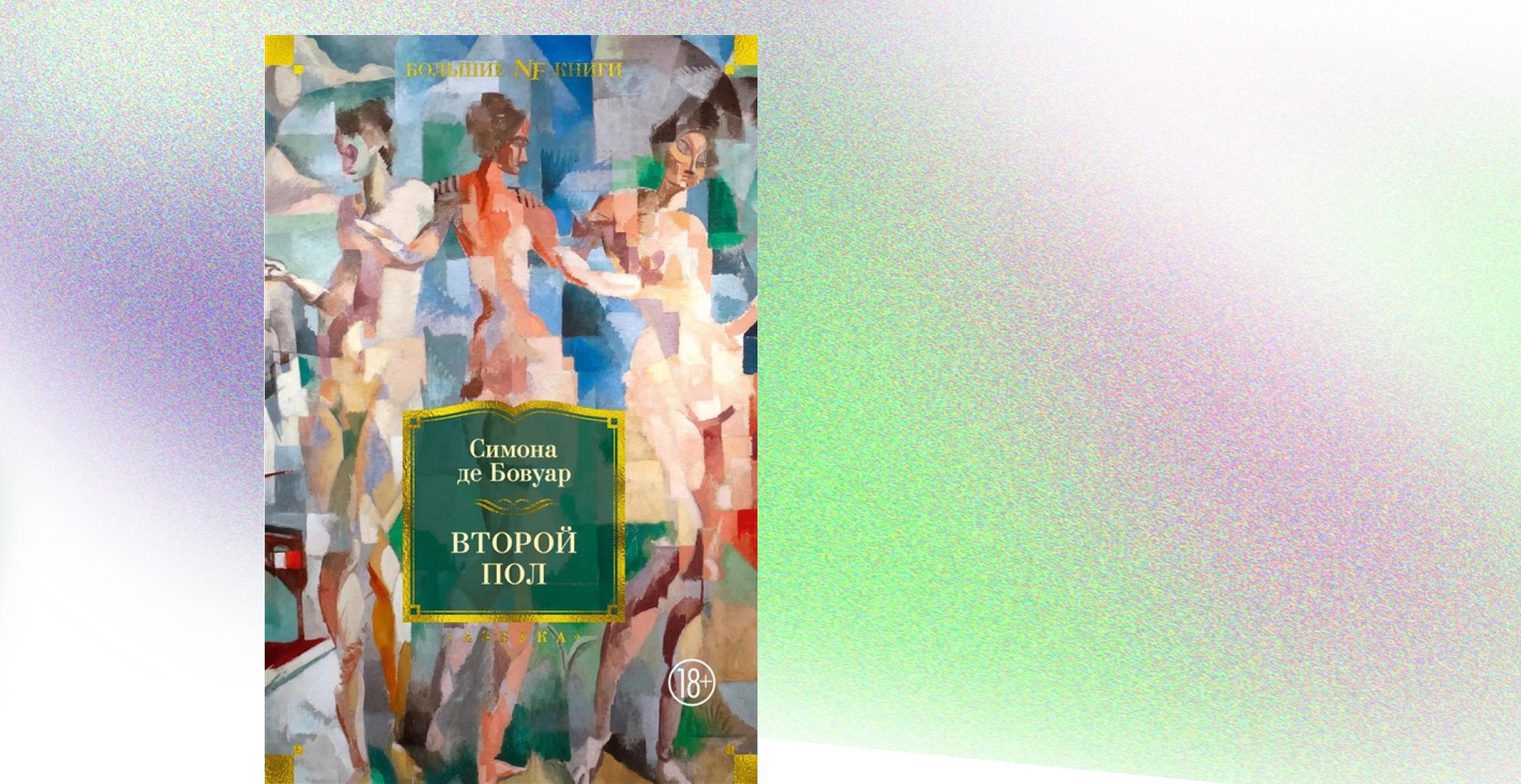 Книга, Второй пол, Симона Де Бовуар, 978-5-389-19463-2