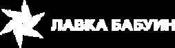 Блог Лавки Бабуїн