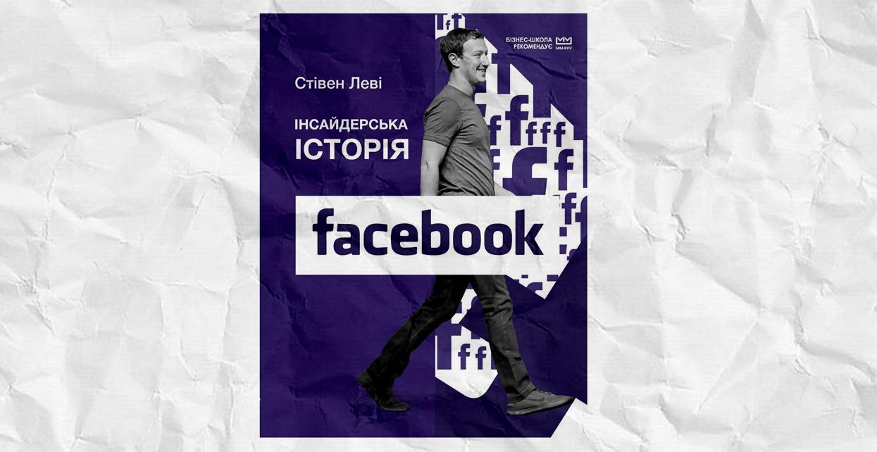 Книга, Інсайдерська історія фейсбук, Стівен Леві, 978-966-993-511-3
