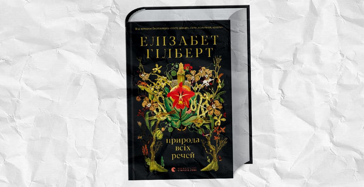 Книга, Природа всіх речей, Елізабет Гілберт, 978-617-679-939-9