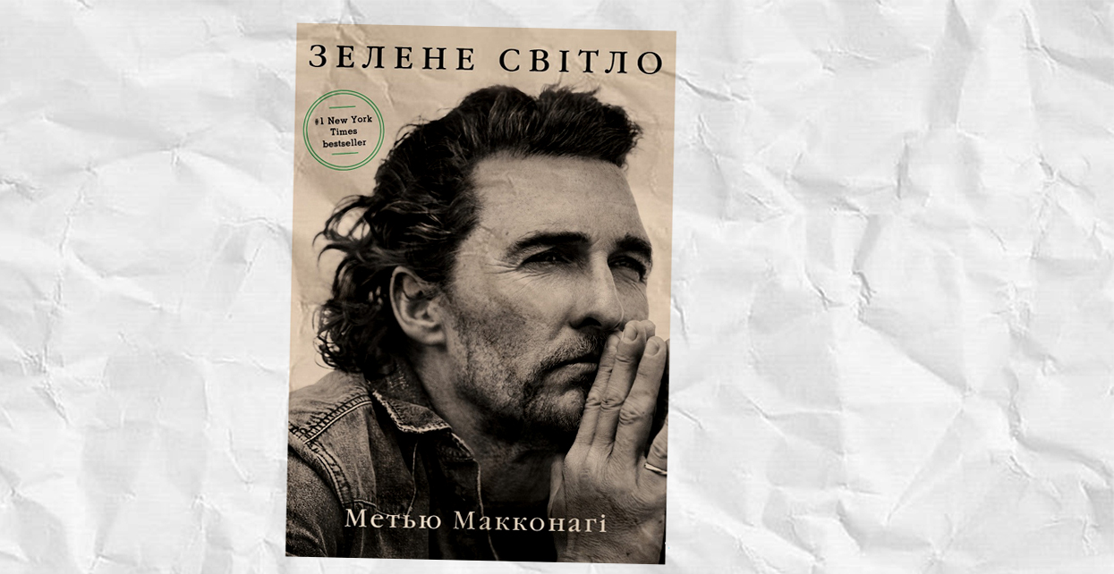 Книга, Зелене світло, Метью Макконагі, 978-966-993-593-9