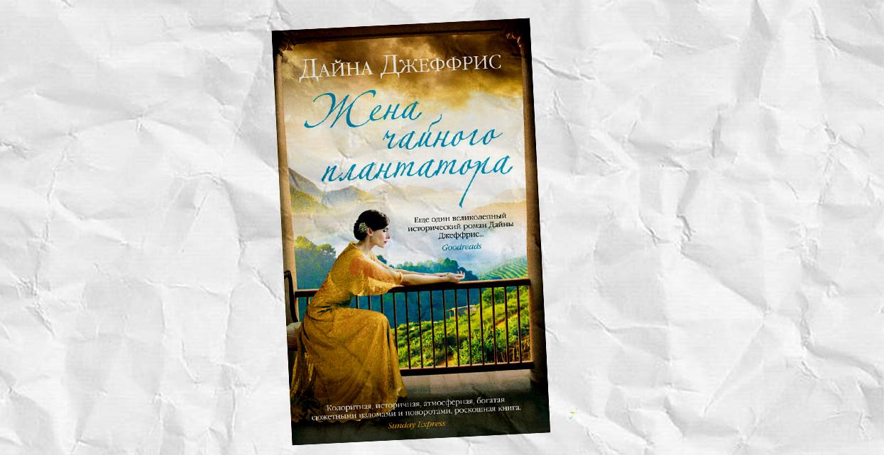 Книга, Жена чайного плантатора, Дайна Джеффрис, 978-5-389-19255-3